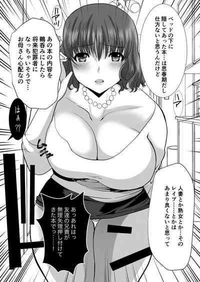 Nikushokukei Okaa-san wa Kirai desu ka? 6