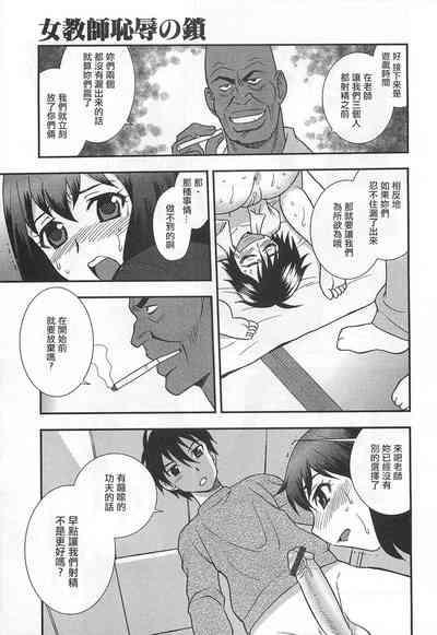 Onna Kyoushi Chijoku no Kusari Ch.4-5 | 女教師恥辱之鎖 第四、五夜 9