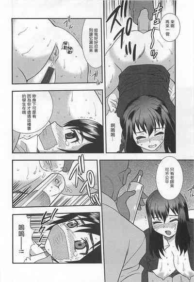 Onna Kyoushi Chijoku no Kusari Ch.4-5 | 女教師恥辱之鎖 第四、五夜 8