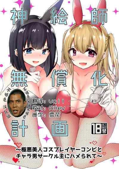 Kamieshi Mushouka Keikaku 0