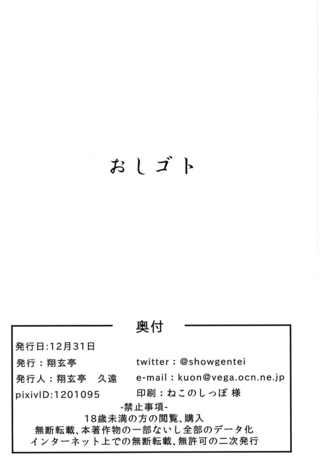 Oshigoto 21