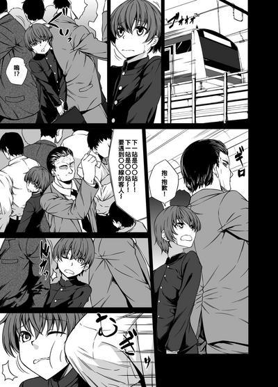 Shiranai Onee-san ni Hasamarete Pyuppyu 2