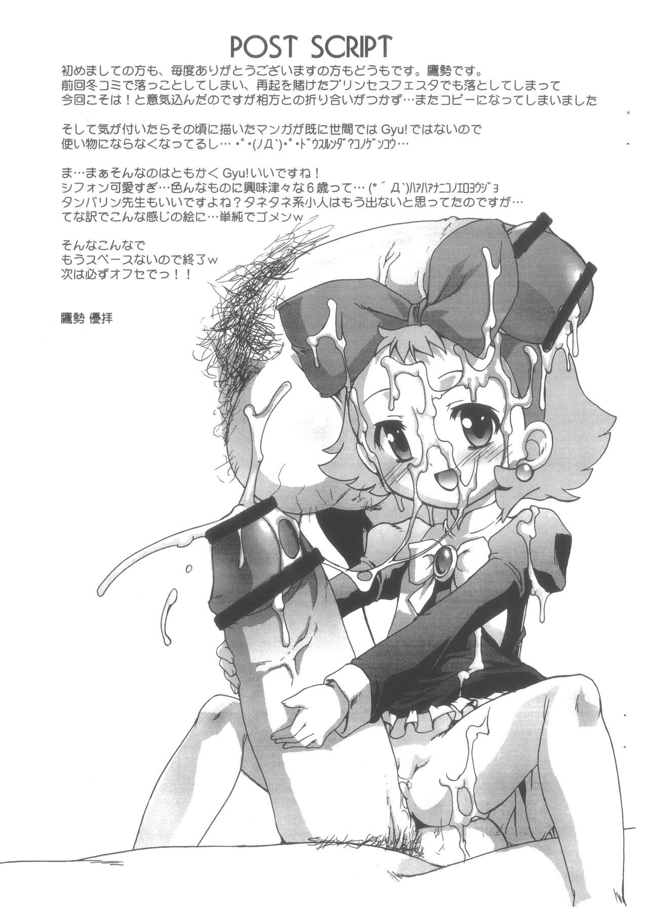 Fukanzen Nenshou 13 9