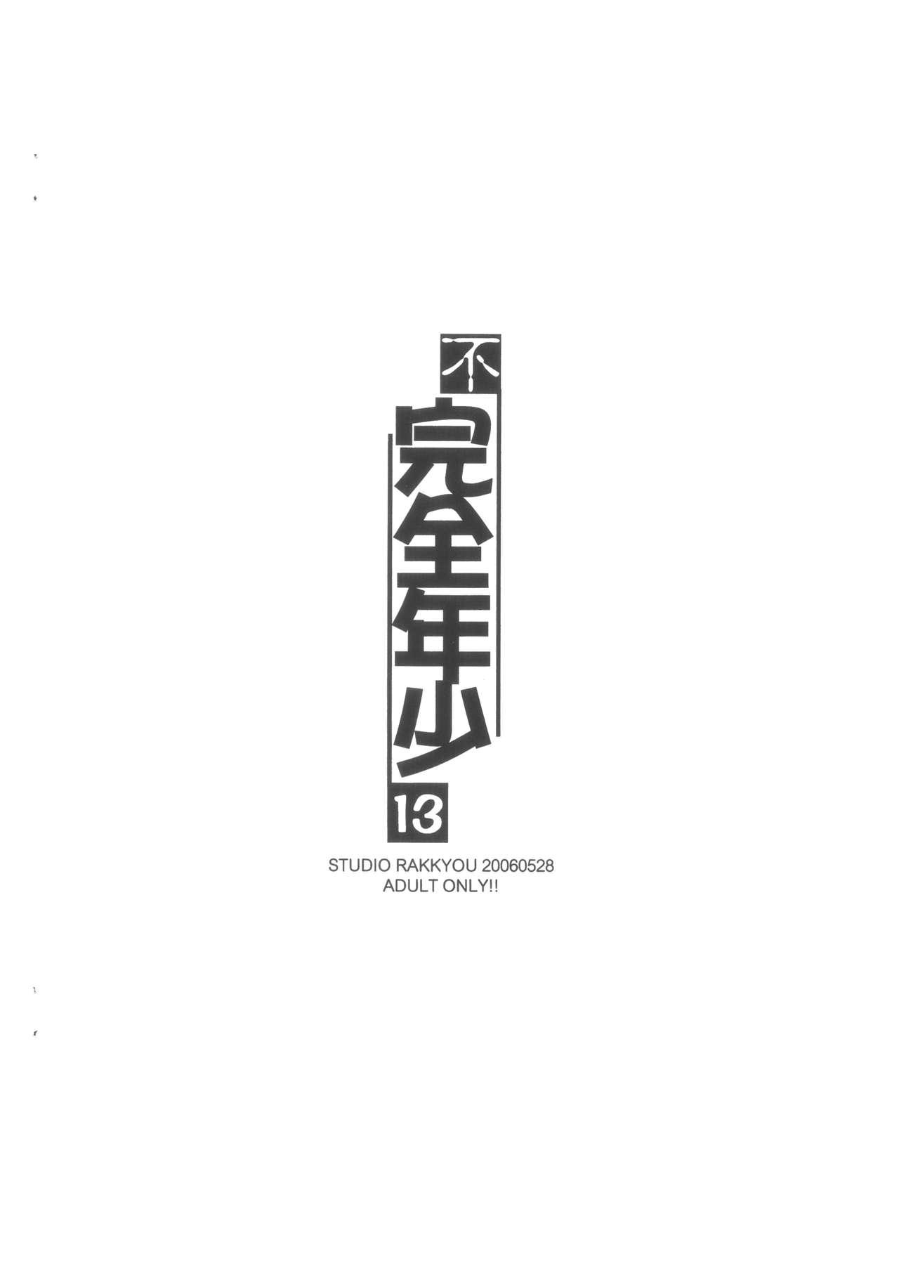 Fukanzen Nenshou 13 11