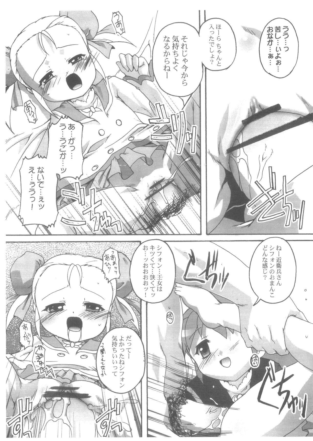 Fukanzen Nenshou 13 6