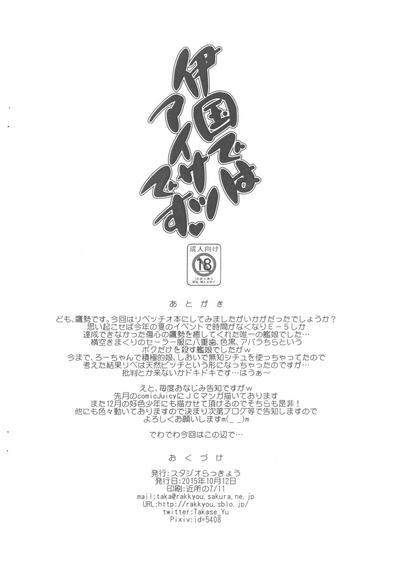 Ikoku dewa Aisatsu desu 9