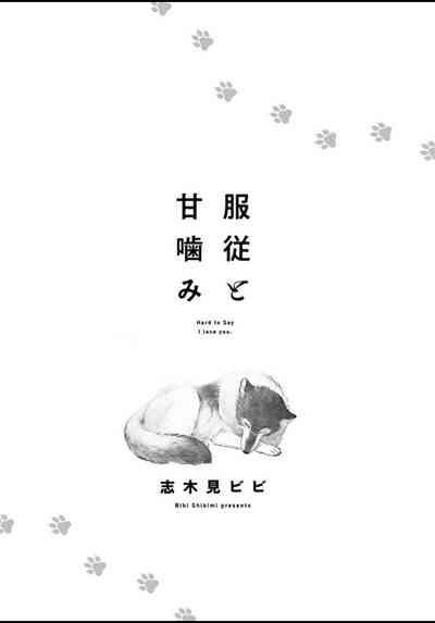 Fukujuu to Amagami | 服从与轻咬 Ch. 1-3 1