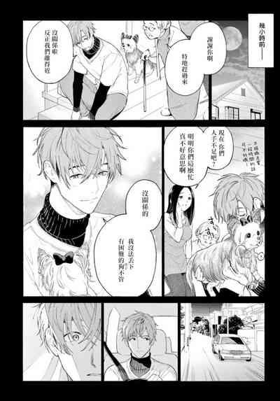 Fukujuu to Amagami | 服从与轻咬 Ch. 1-3 6