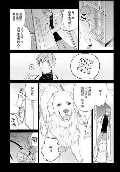 Fukujuu to Amagami | 服从与轻咬 Ch. 1-3 8