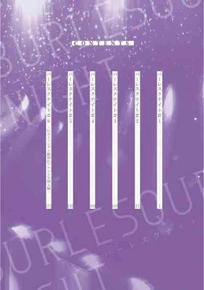 Burlesque Night | 艳舞荒诞夜 1-4 3