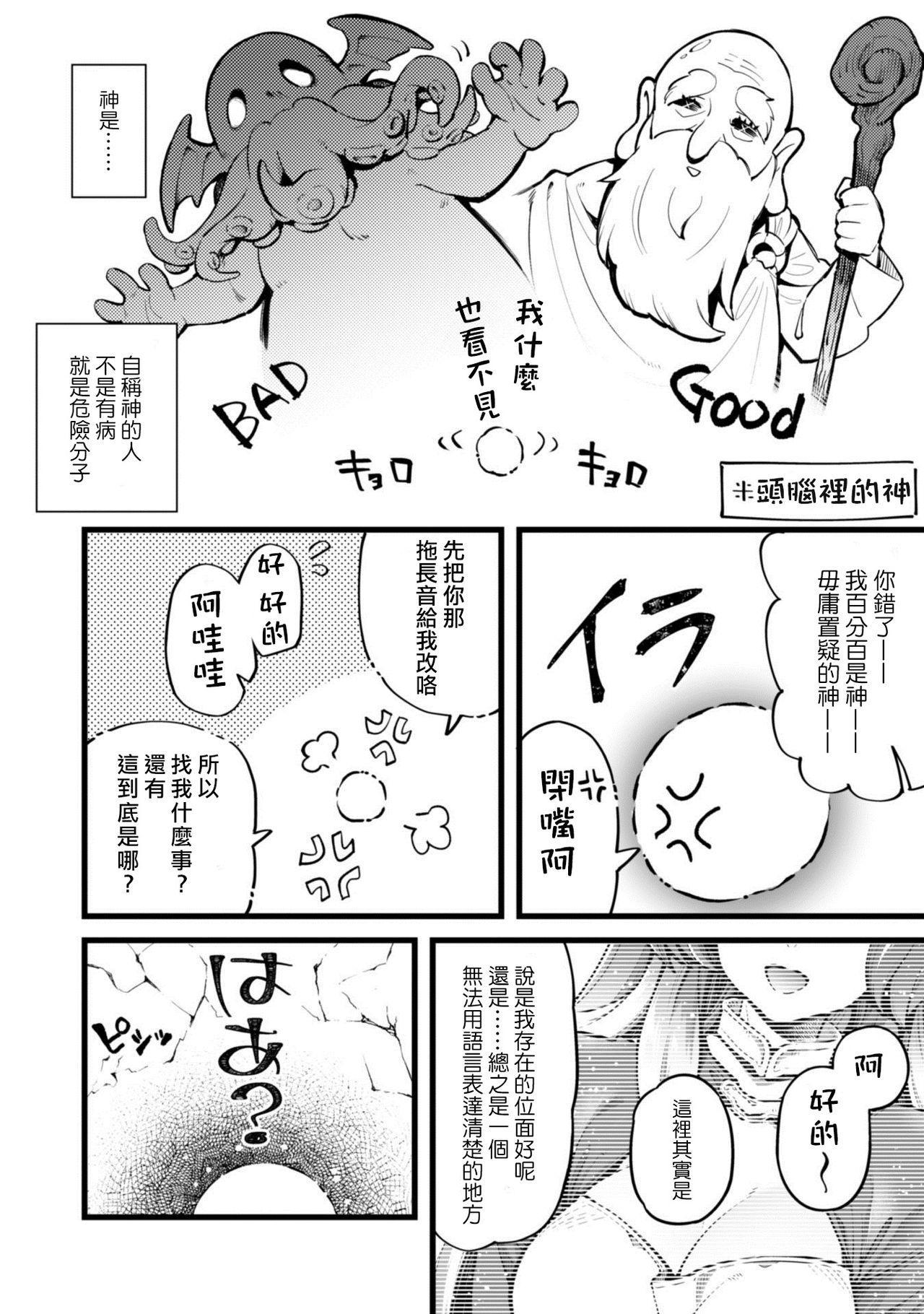 Eroi Skill de Isekai Musou Ch. 1 12