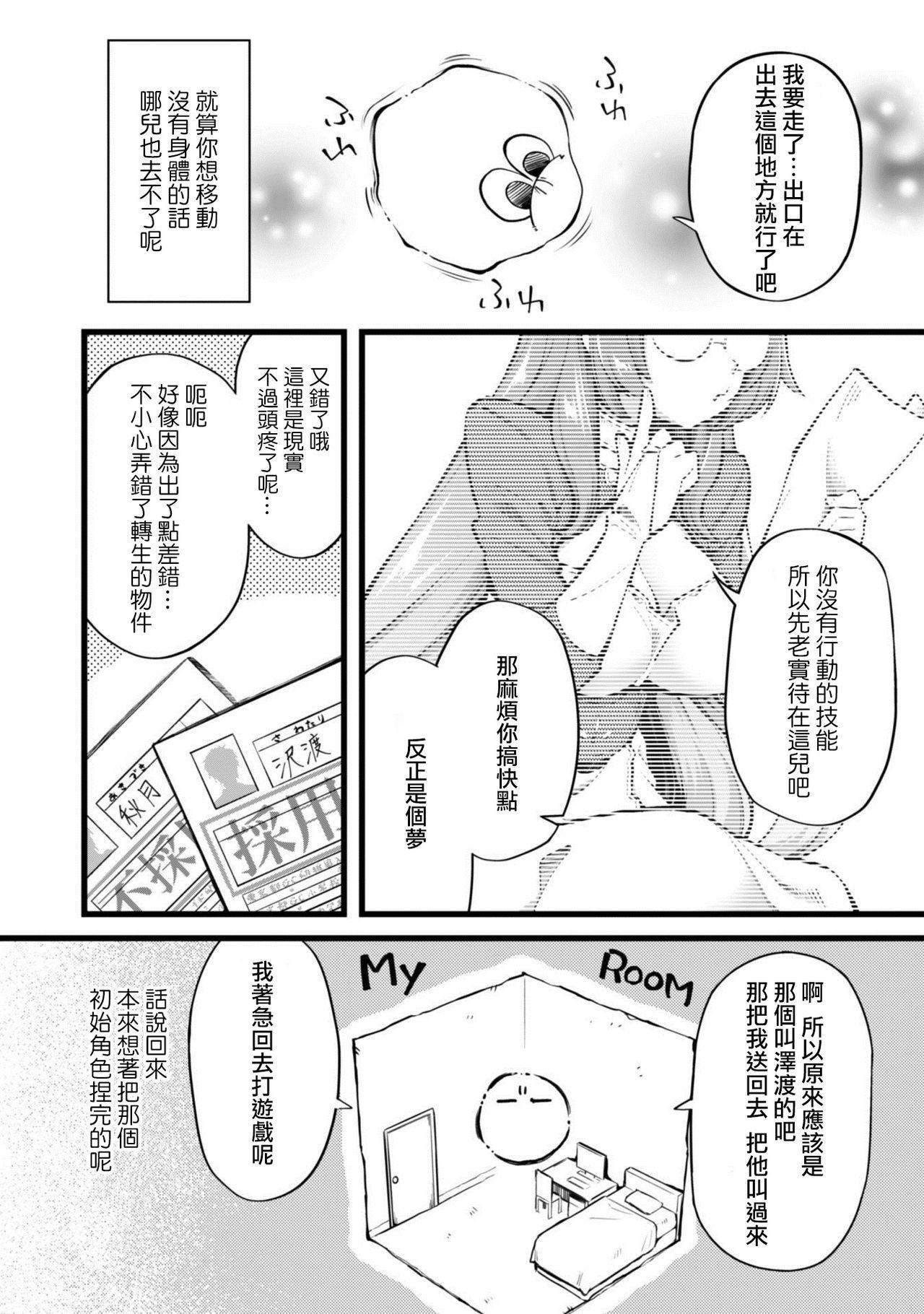Eroi Skill de Isekai Musou Ch. 1 14