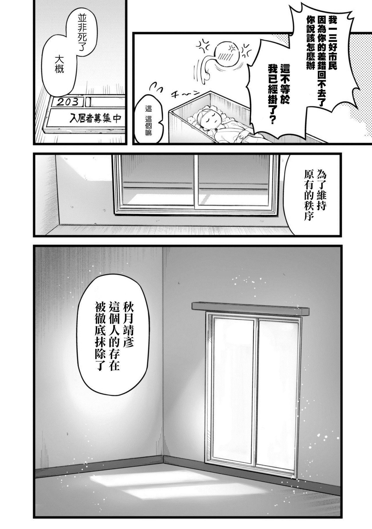 Eroi Skill de Isekai Musou Ch. 1 16