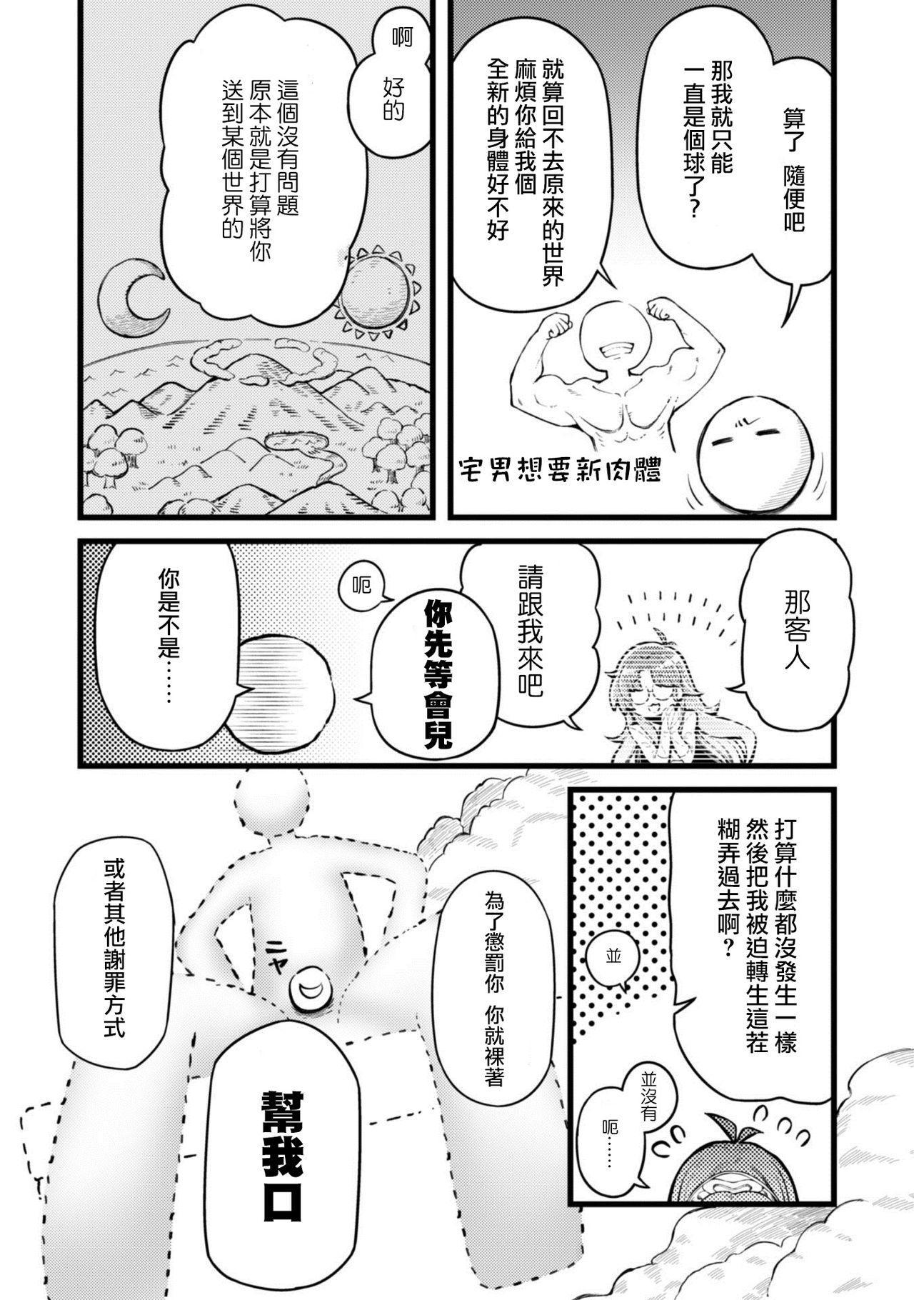 Eroi Skill de Isekai Musou Ch. 1 17