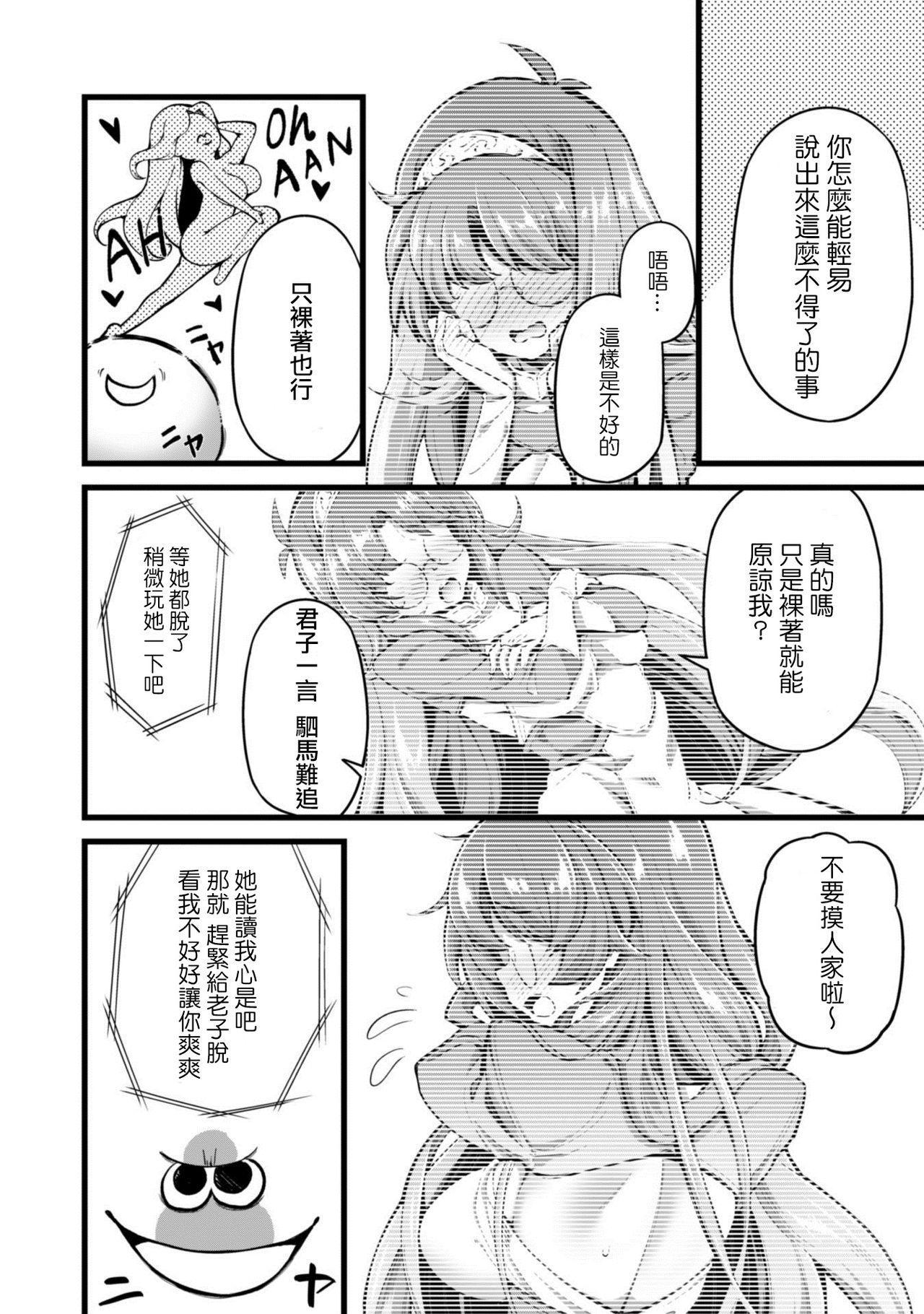 Eroi Skill de Isekai Musou Ch. 1 18