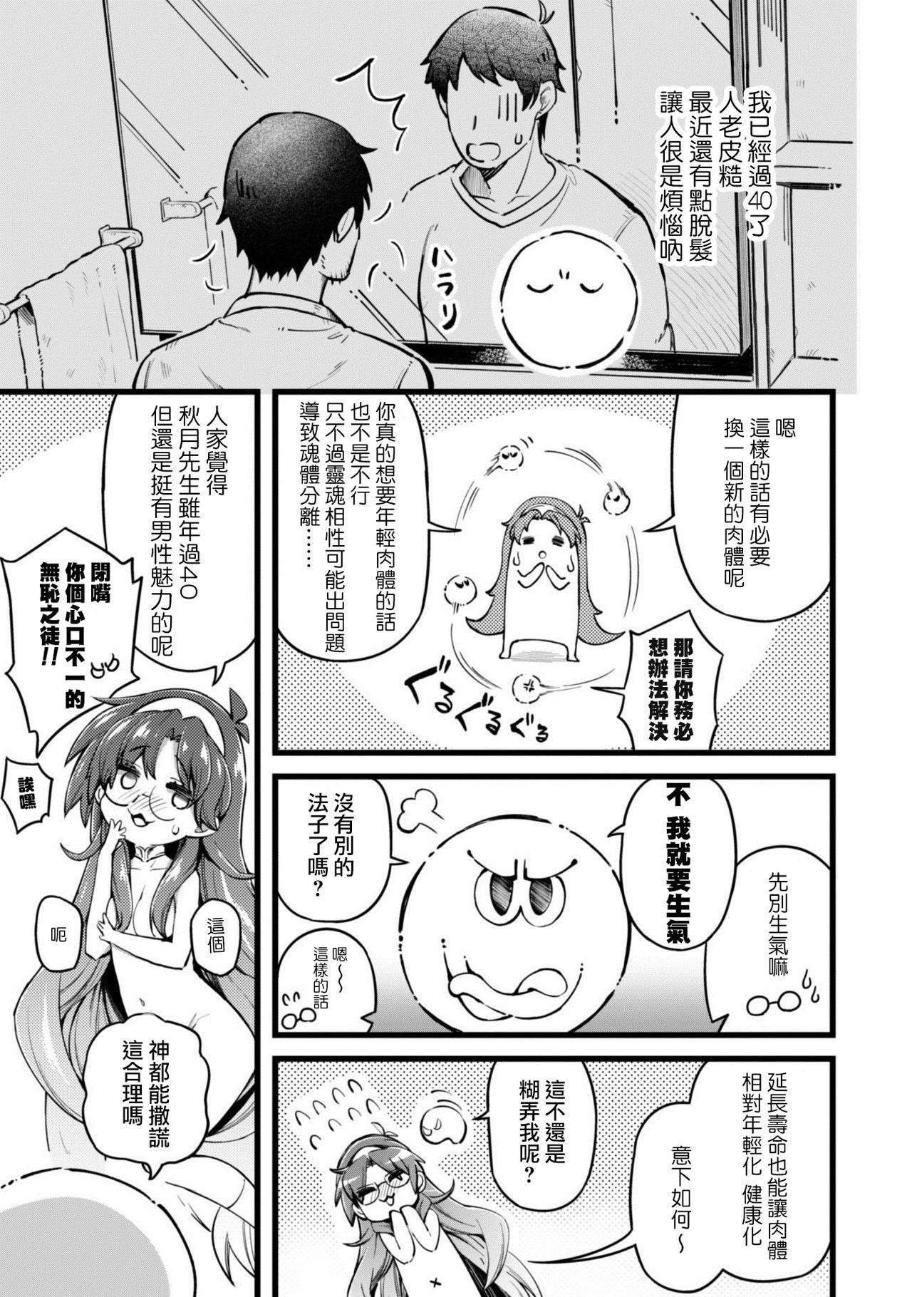 Eroi Skill de Isekai Musou Ch. 1 23