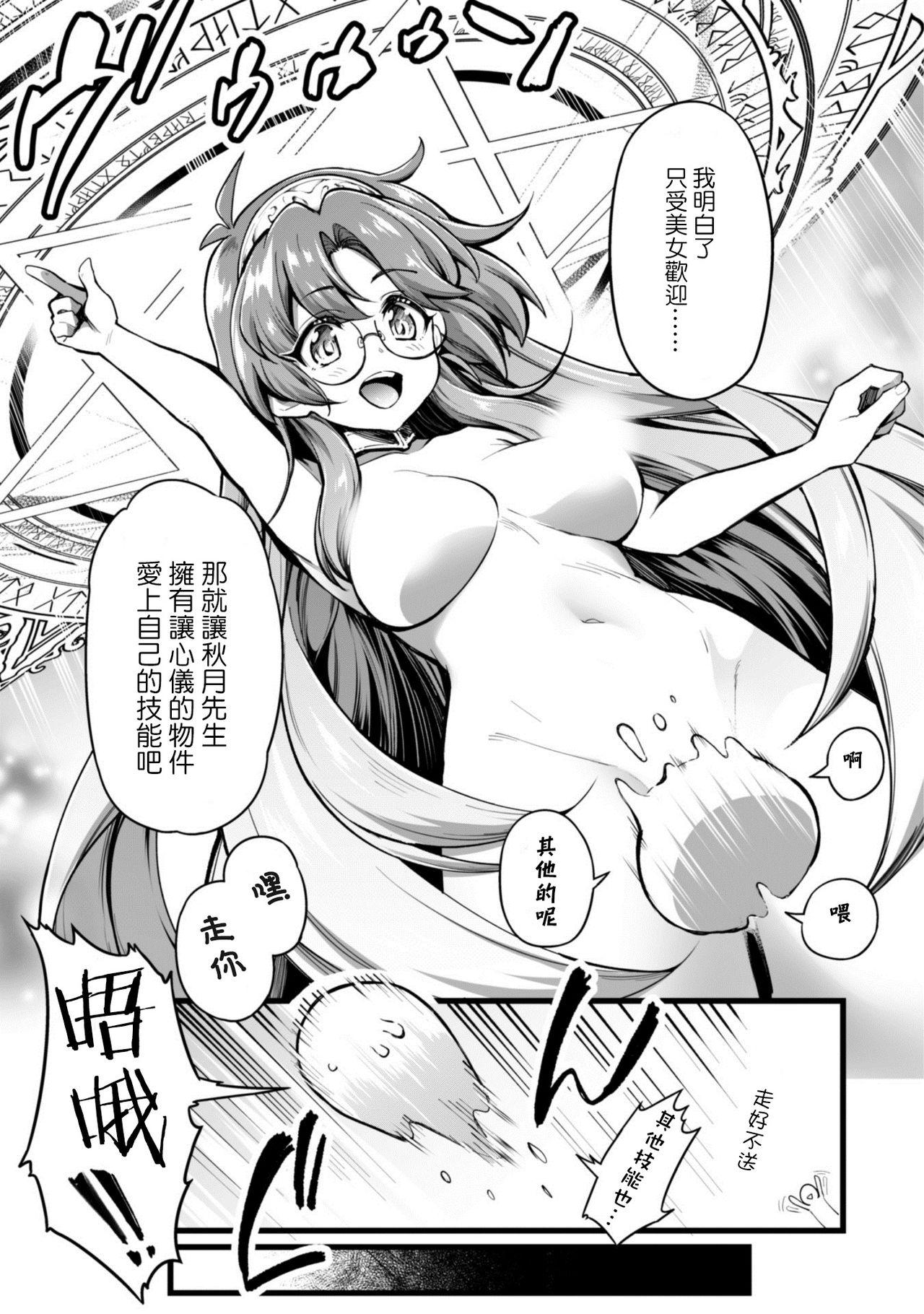Eroi Skill de Isekai Musou Ch. 1 25