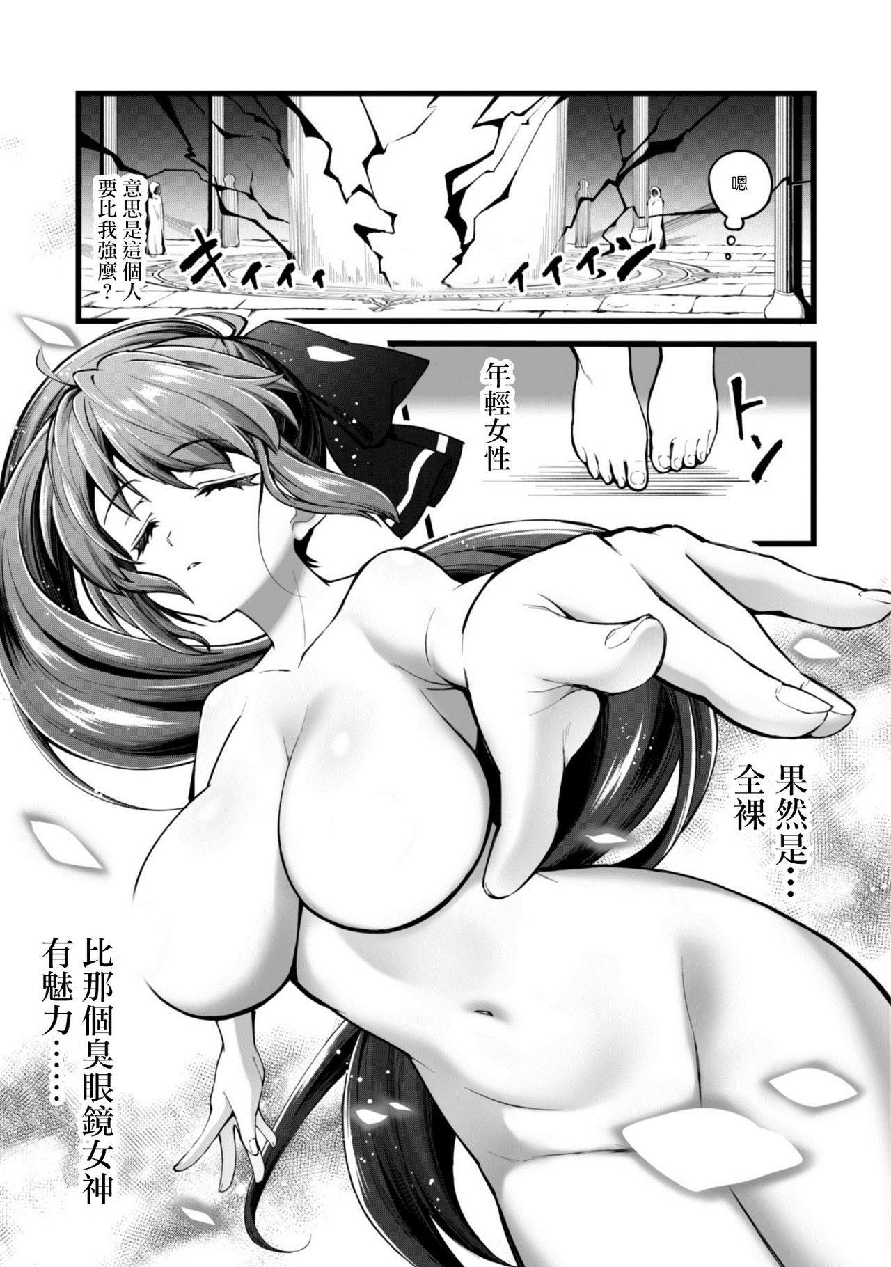 Eroi Skill de Isekai Musou Ch. 1 29