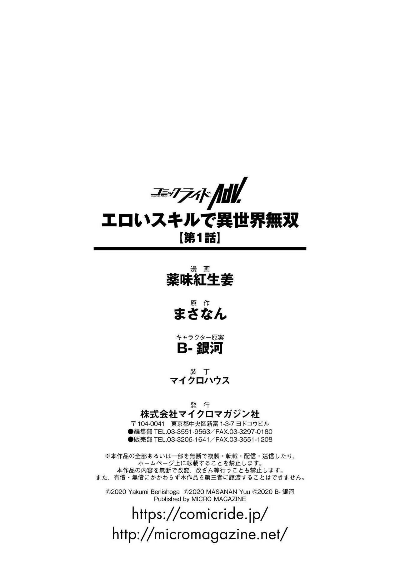 Eroi Skill de Isekai Musou Ch. 1 38