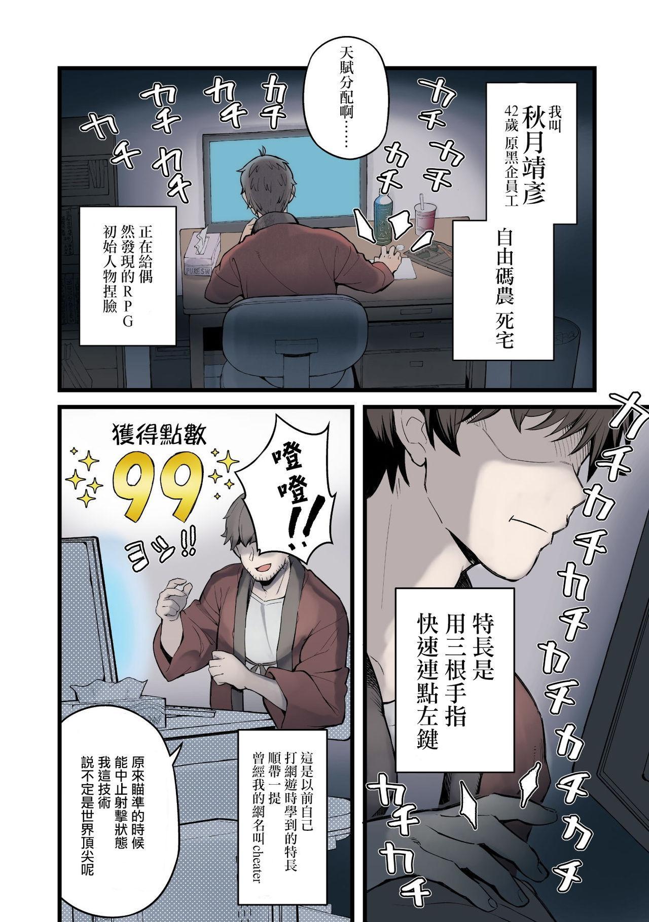 Eroi Skill de Isekai Musou Ch. 1 6