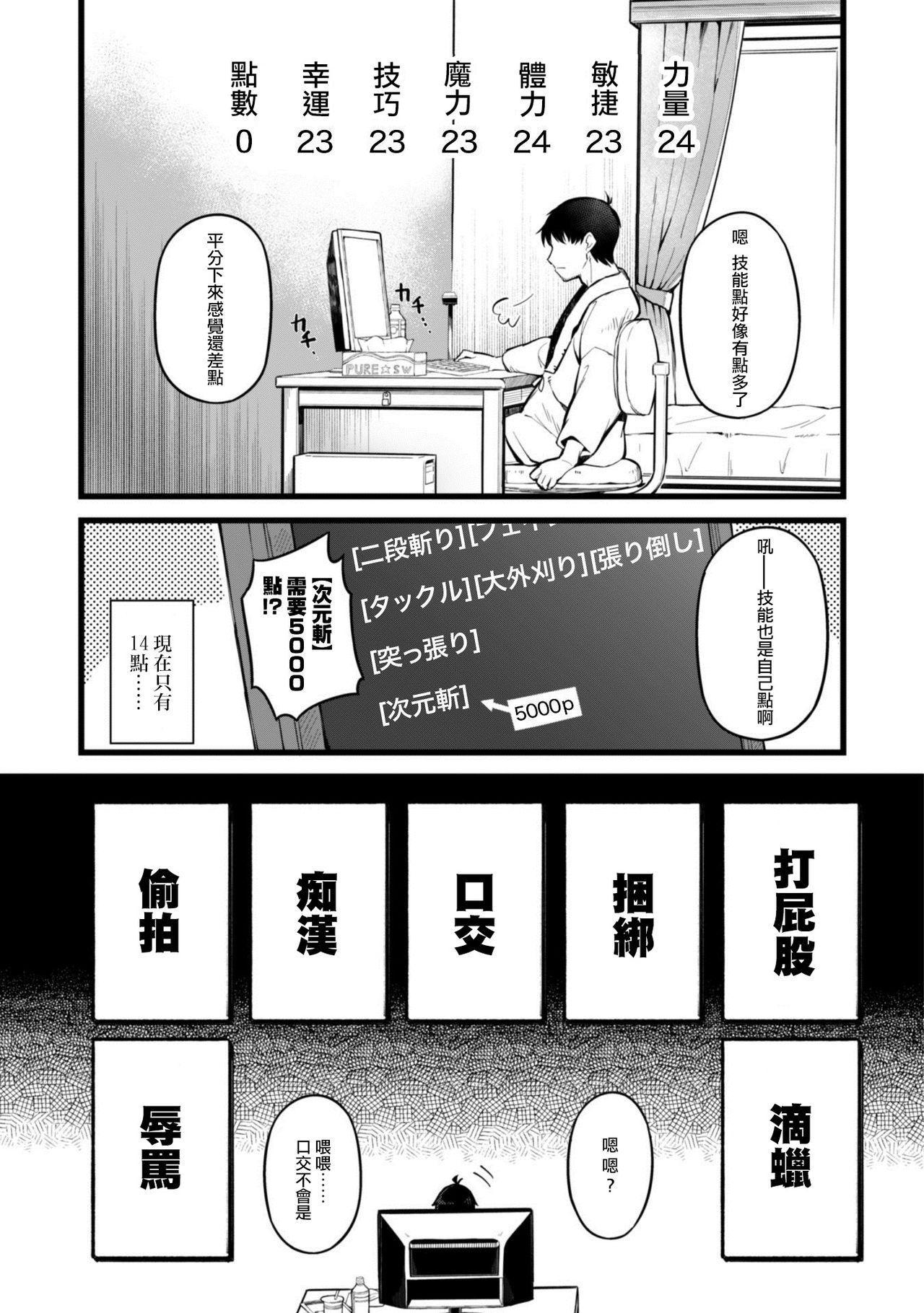 Eroi Skill de Isekai Musou Ch. 1 7