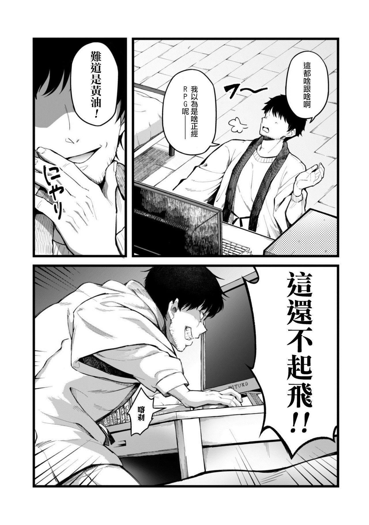 Eroi Skill de Isekai Musou Ch. 1 8