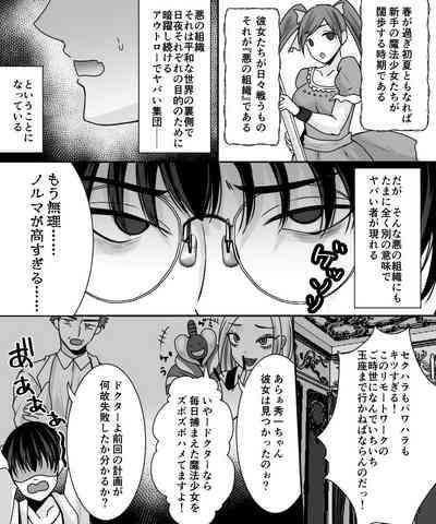 Aku no Kagakusha, Mahou Shoujo ni Tenshoku Shimasu!? 1
