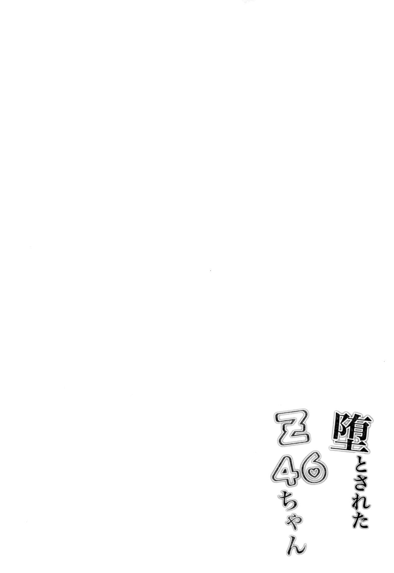 Otosareta Z46-chan 3