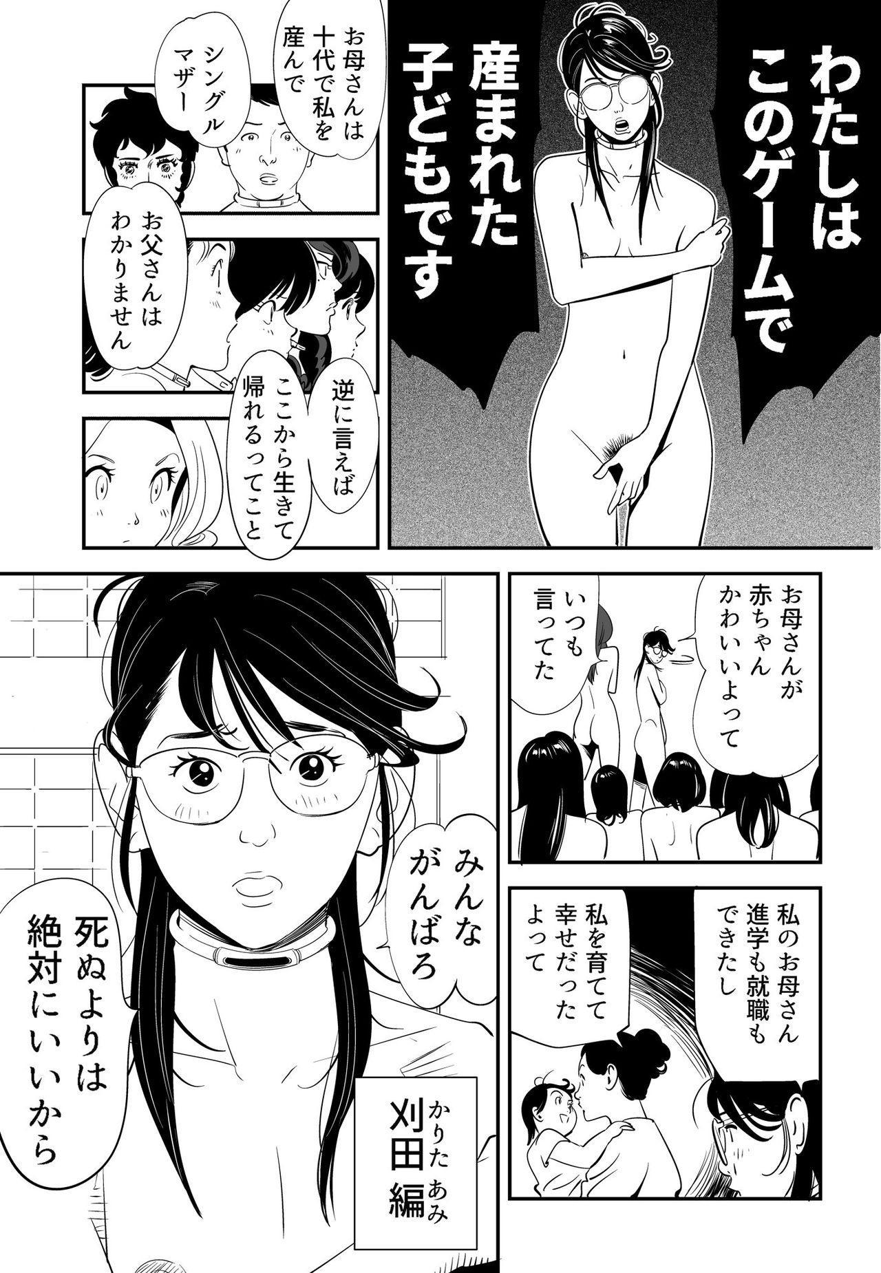 GAME/DEATH 18