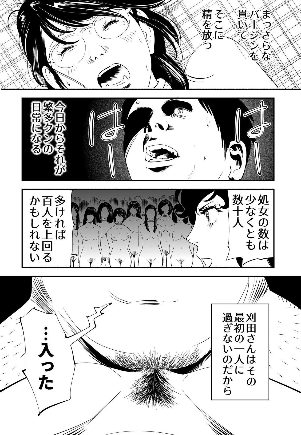 GAME/DEATH 27