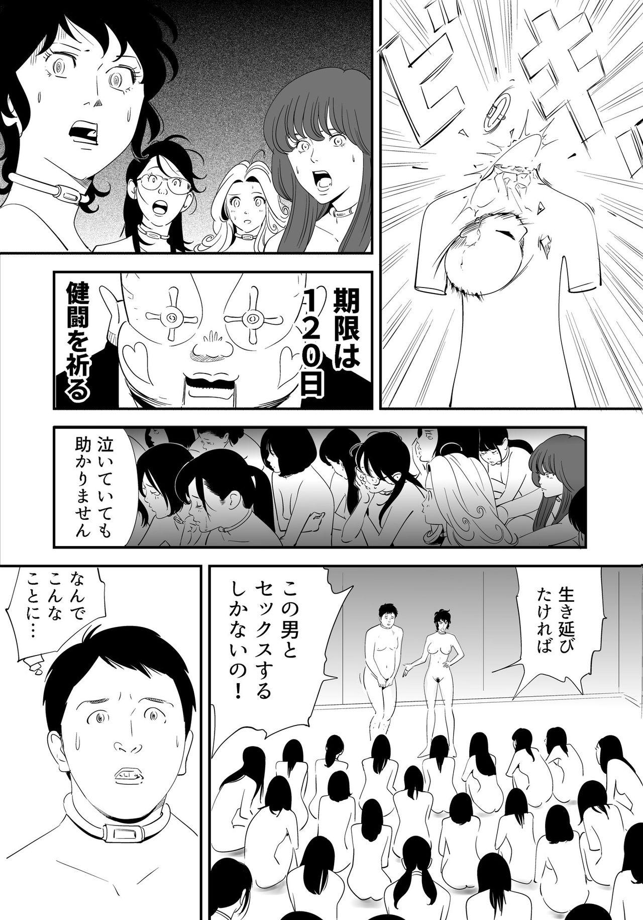 GAME/DEATH 2