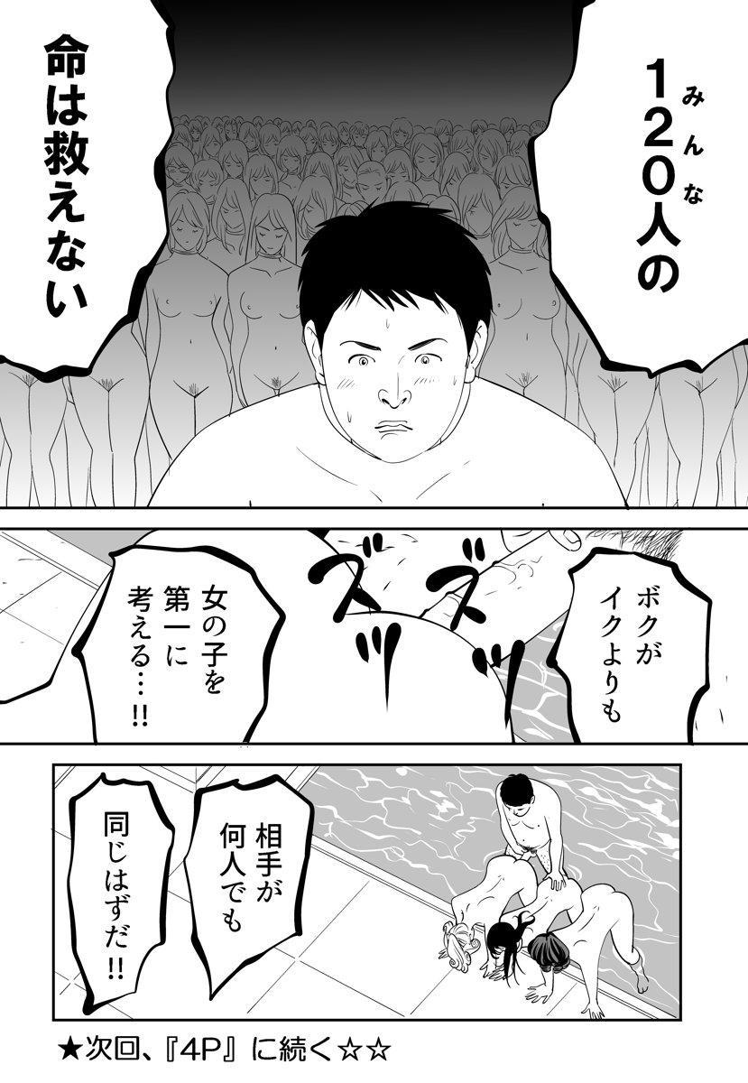 GAME/DEATH 49