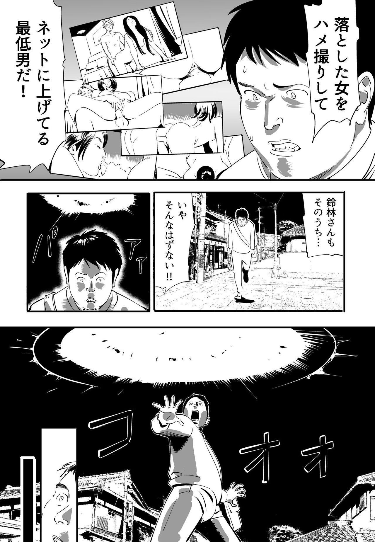 GAME/DEATH 5