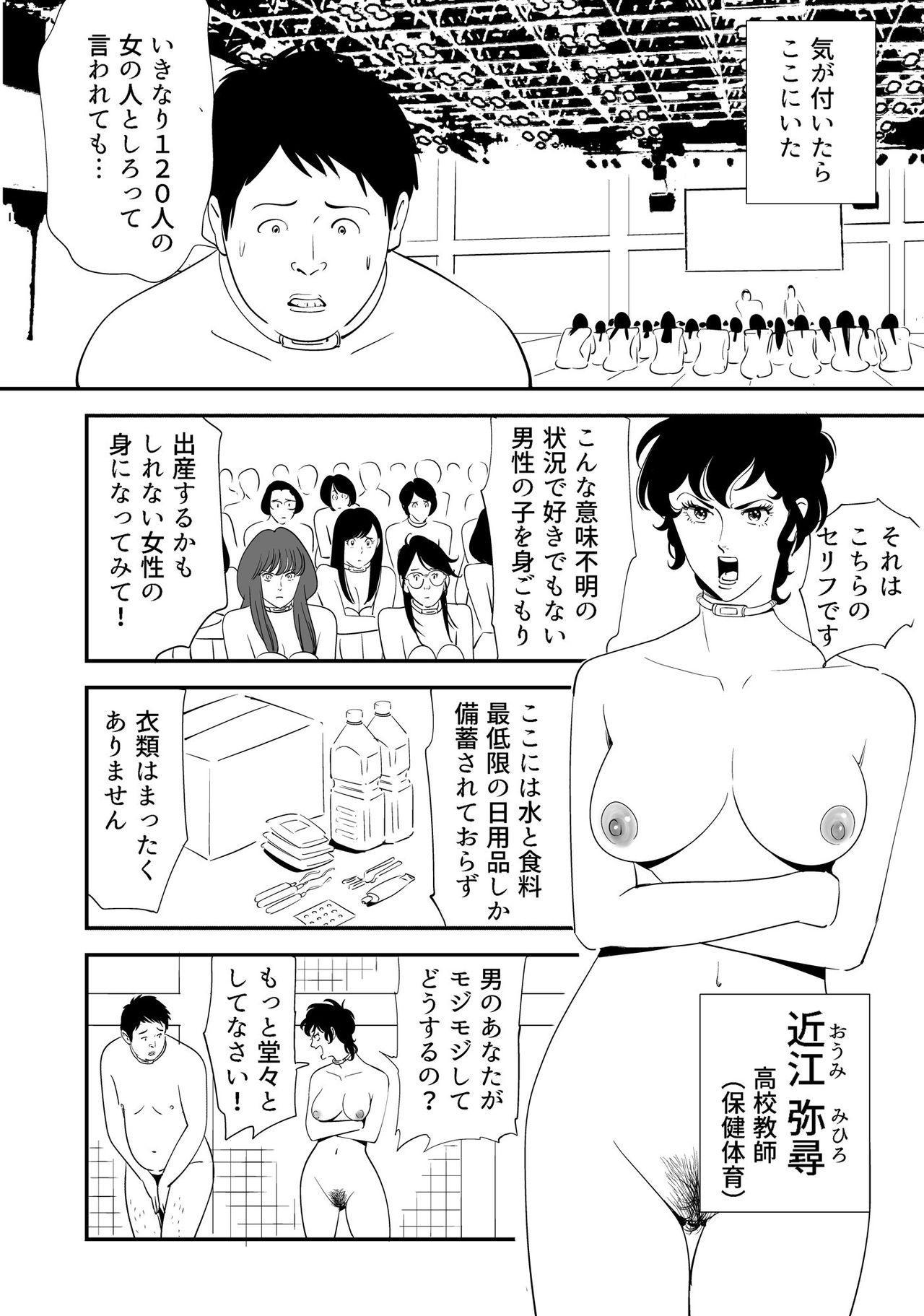 GAME/DEATH 6