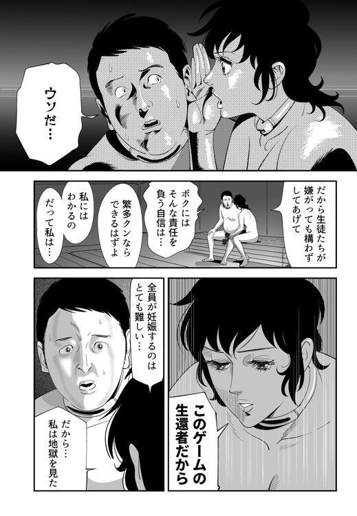 GAME/DEATH 71
