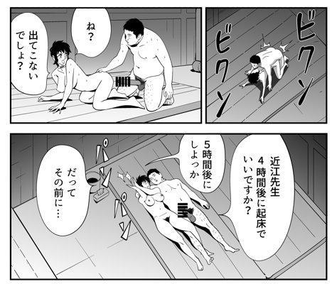 GAME/DEATH 76