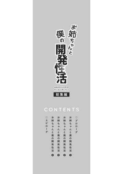 Onee-chan to Boku no Kaihatsu Seikatsu Soushuuhen 3