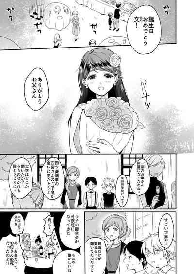 Onee-chan to Boku no Kaihatsu Seikatsu Soushuuhen 4