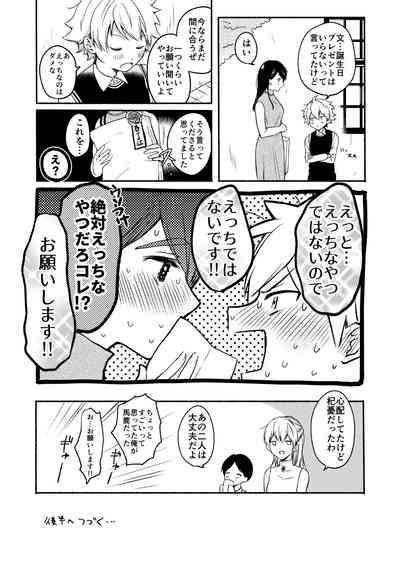 Onee-chan to Boku no Kaihatsu Seikatsu Soushuuhen 6