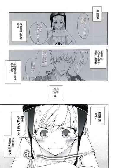 Oshinochi no Shinobu-chan. Sono 3 1