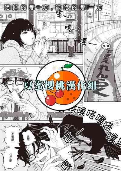 Migiwa ni Yoru Hito 0