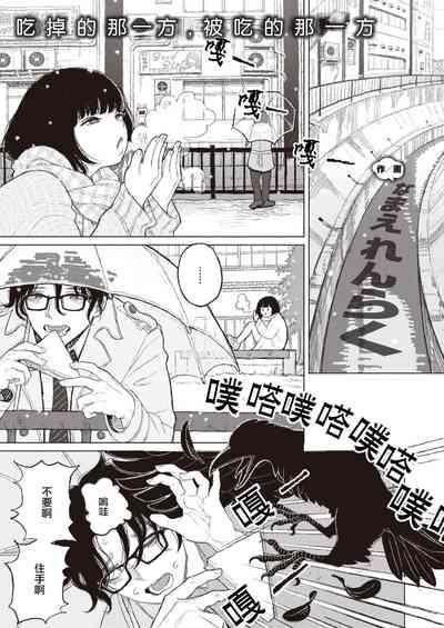 Migiwa ni Yoru Hito 1