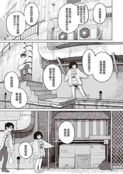 Migiwa ni Yoru Hito 7
