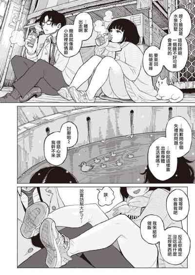 Migiwa ni Yoru Hito 8