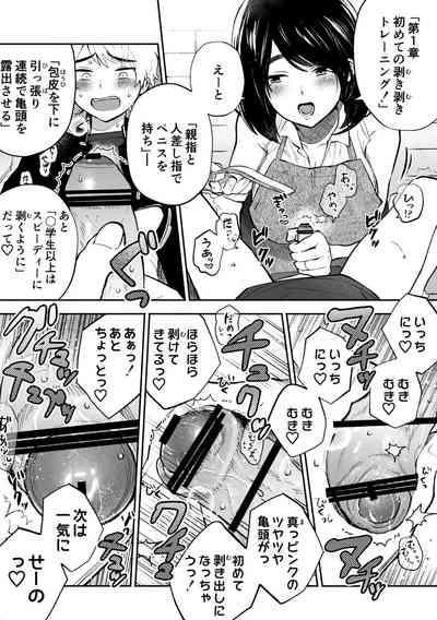 Houkei da to Gakkou Sotsugyou Dekinai Houritsu nano de Wakai Okaa-san ga Musuko no Chinpo o Muite mita. 9