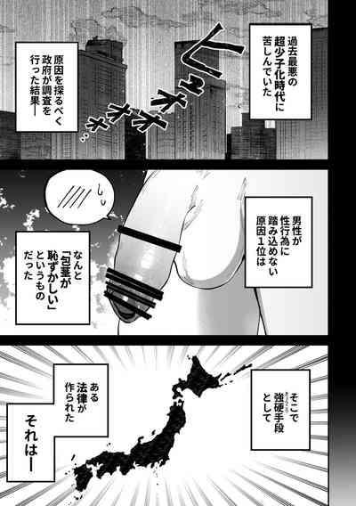 Houkei da to Gakkou Sotsugyou Dekinai Houritsu nano de Wakai Okaa-san ga Musuko no Chinpo o Muite mita. 3