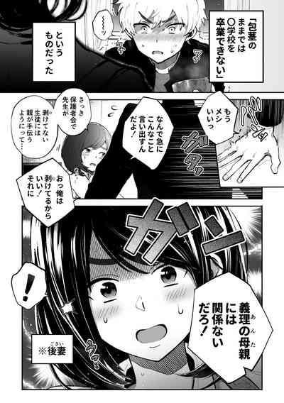 Houkei da to Gakkou Sotsugyou Dekinai Houritsu nano de Wakai Okaa-san ga Musuko no Chinpo o Muite mita. 4