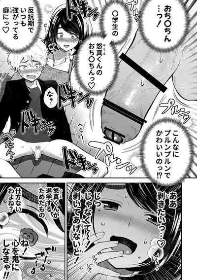 Houkei da to Gakkou Sotsugyou Dekinai Houritsu nano de Wakai Okaa-san ga Musuko no Chinpo o Muite mita. 6