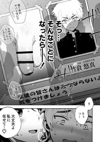 Houkei da to Gakkou Sotsugyou Dekinai Houritsu nano de Wakai Okaa-san ga Musuko no Chinpo o Muite mita. 8