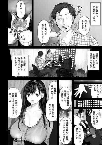 Anata ga Nozomu nara 6